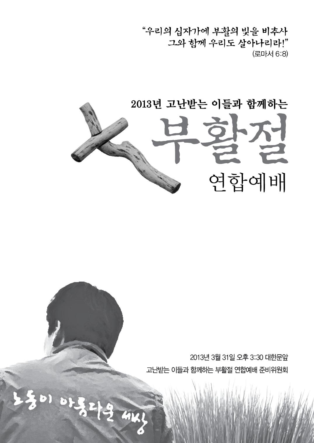 2013부활절연합예배_순서지.jpg