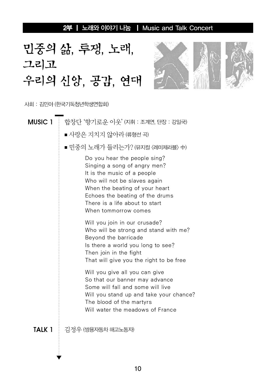 2013부활절연합예배_순서지10.jpg
