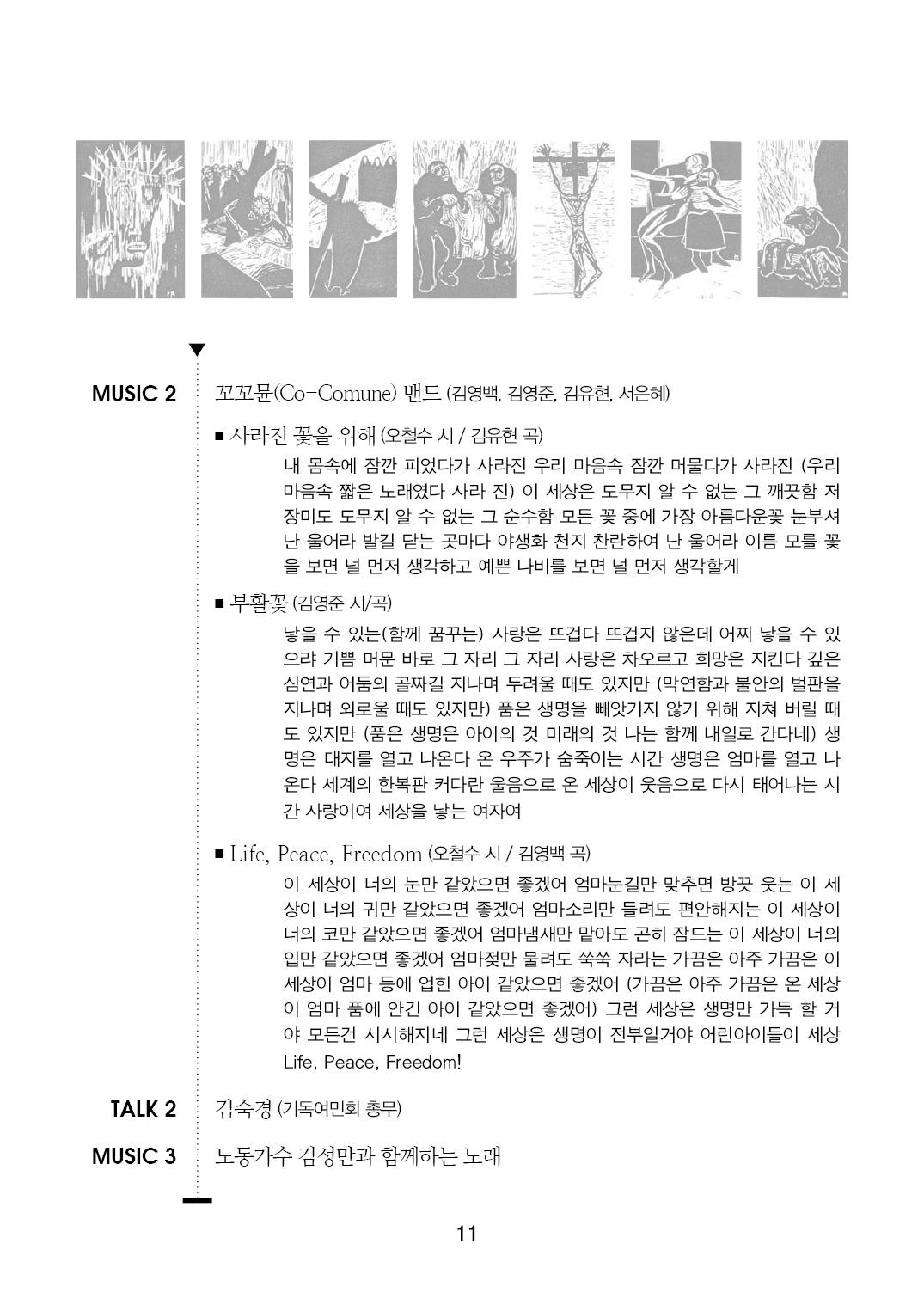 2013부활절연합예배_순서지11.jpg