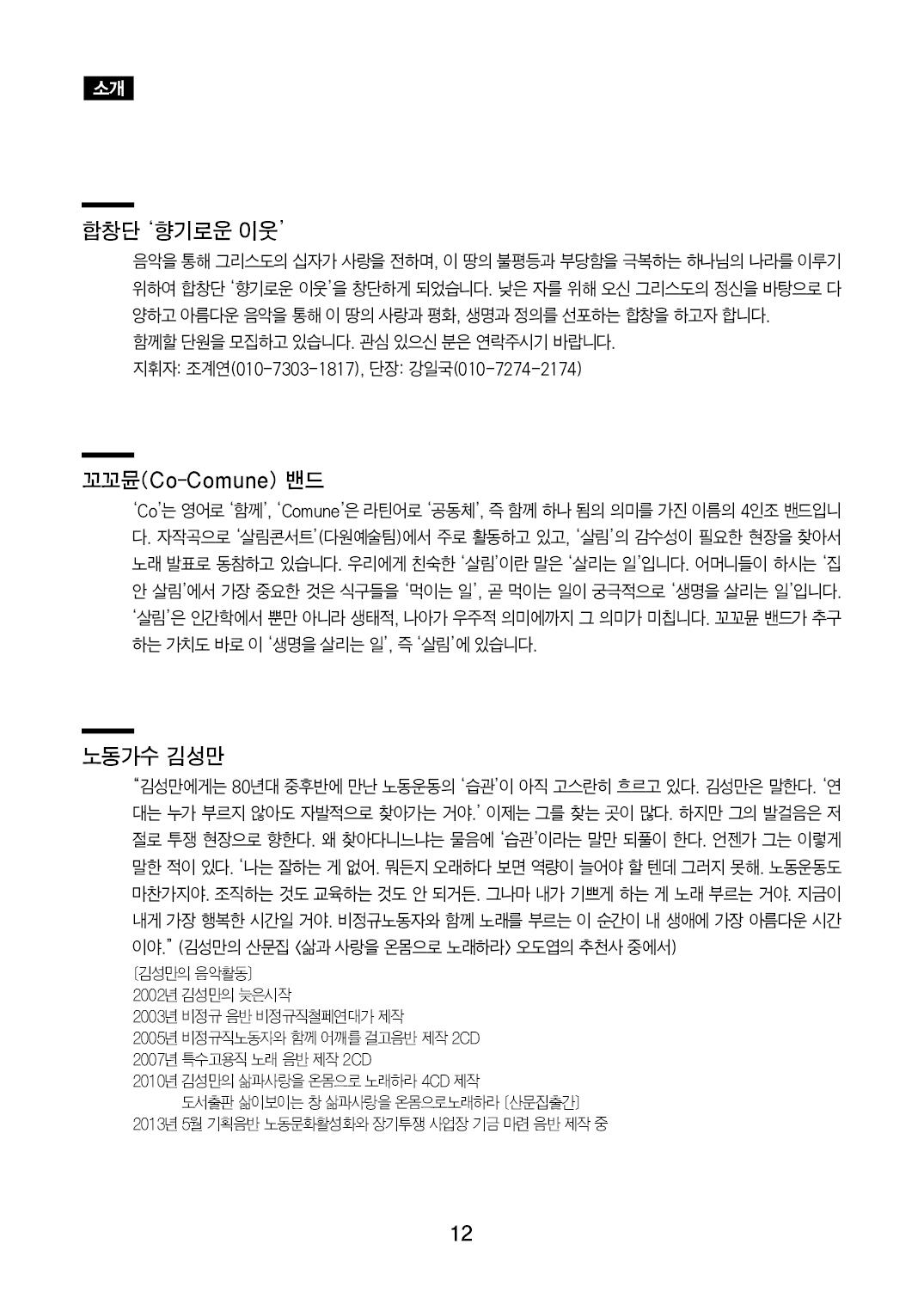 2013부활절연합예배_순서지12.jpg