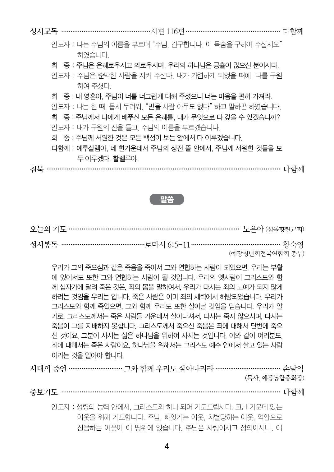 2013부활절연합예배_순서지4.jpg