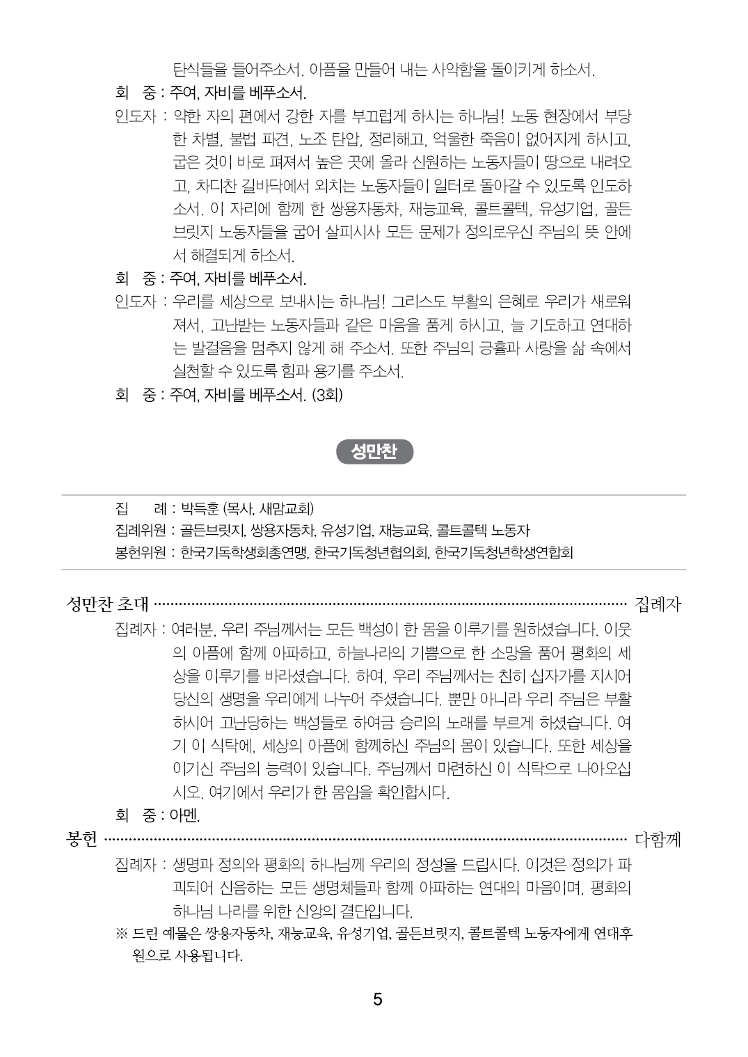 2013부활절연합예배_순서지5.jpg