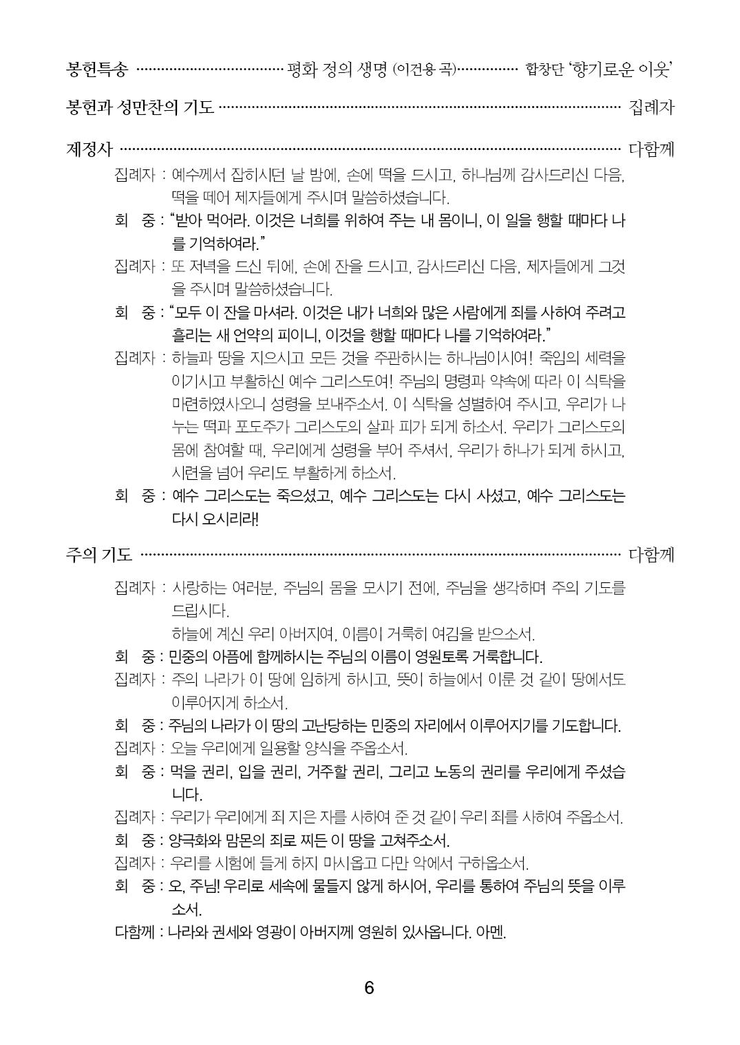 2013부활절연합예배_순서지6.jpg