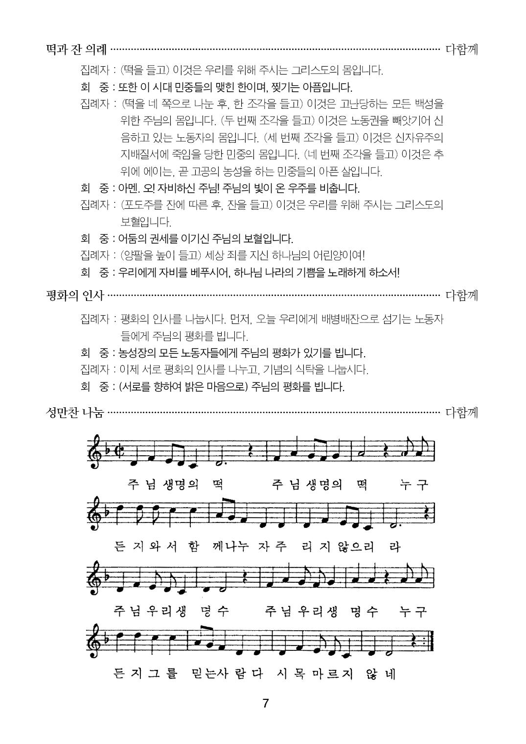2013부활절연합예배_순서지7.jpg