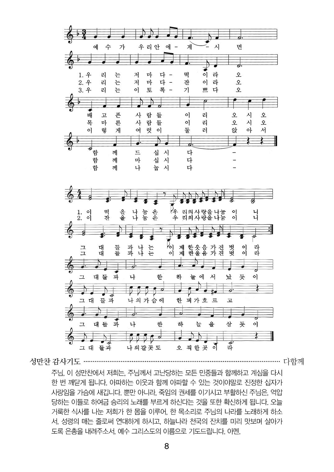 2013부활절연합예배_순서지8.jpg
