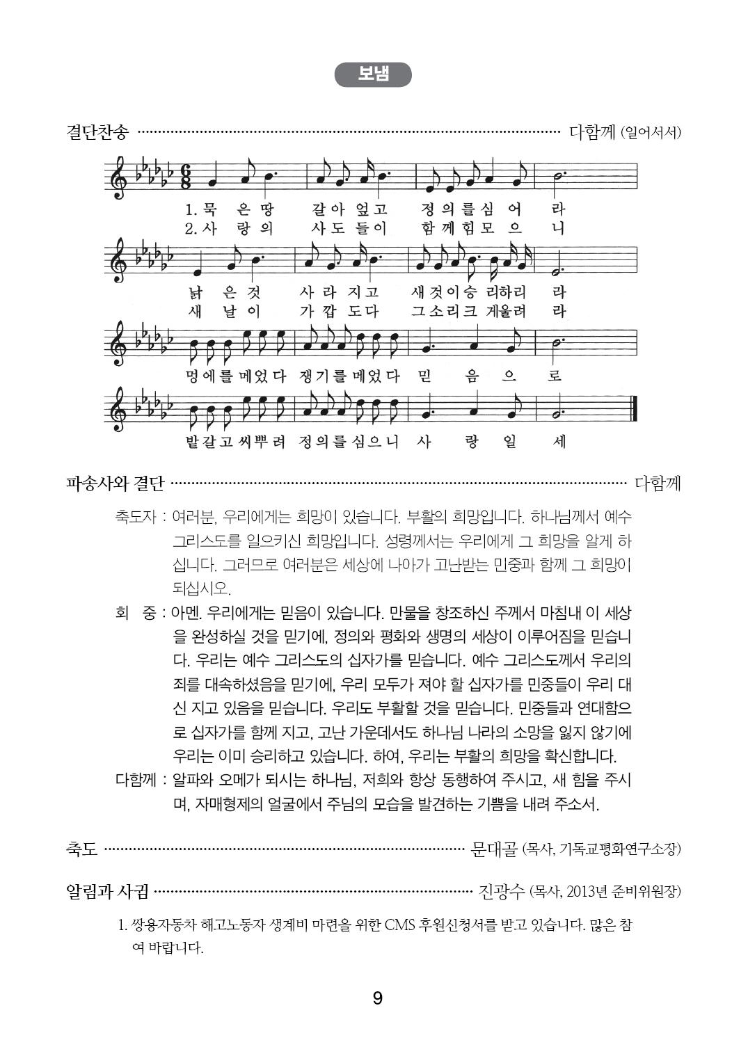 2013부활절연합예배_순서지9.jpg