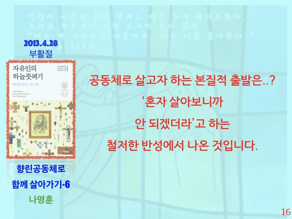 자유인의 하늘 뜻펴기-향린교회.012.jpeg