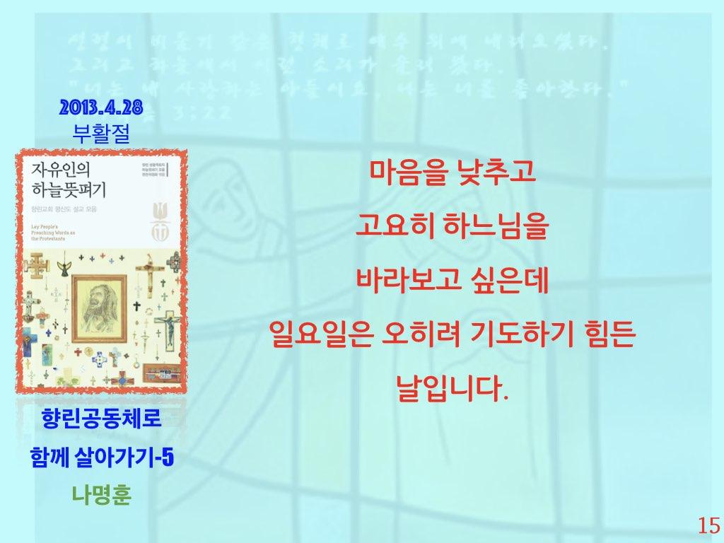 자유인의 하늘 뜻펴기-향린교회.011.jpeg