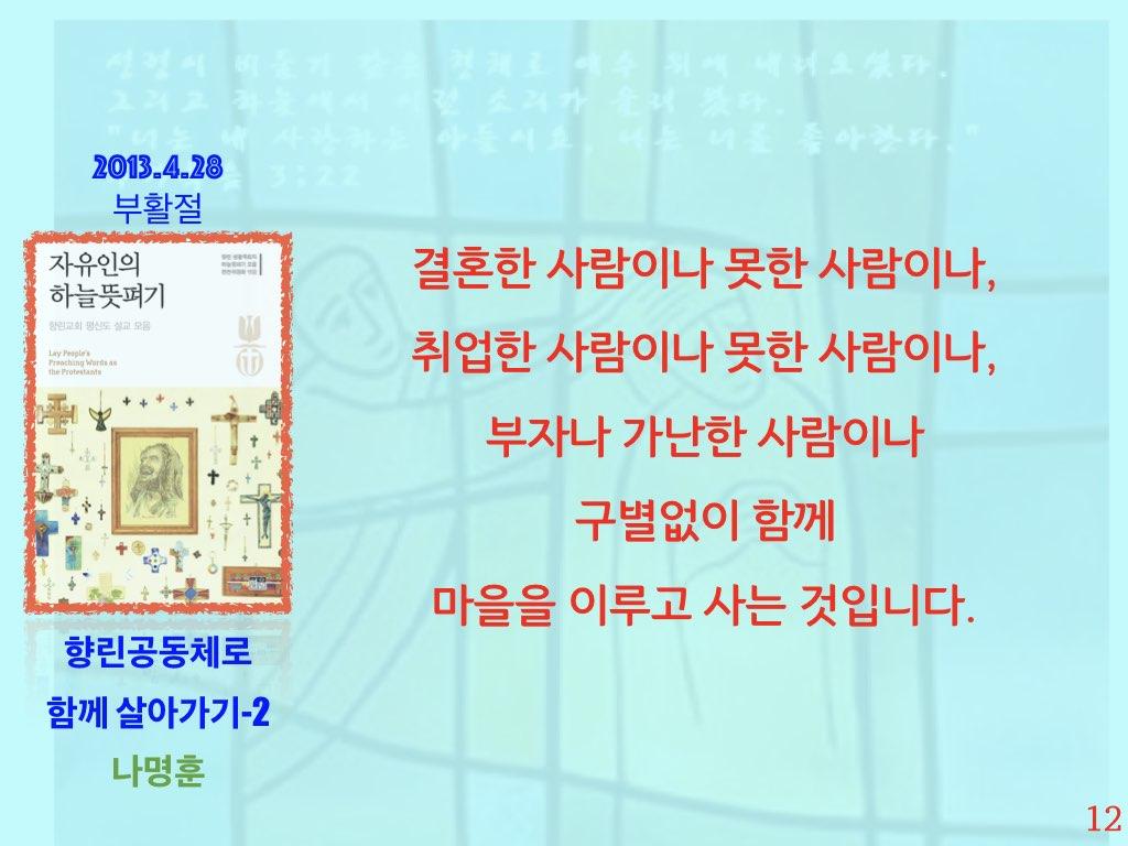 자유인의 하늘 뜻펴기-향린교회.008.jpeg