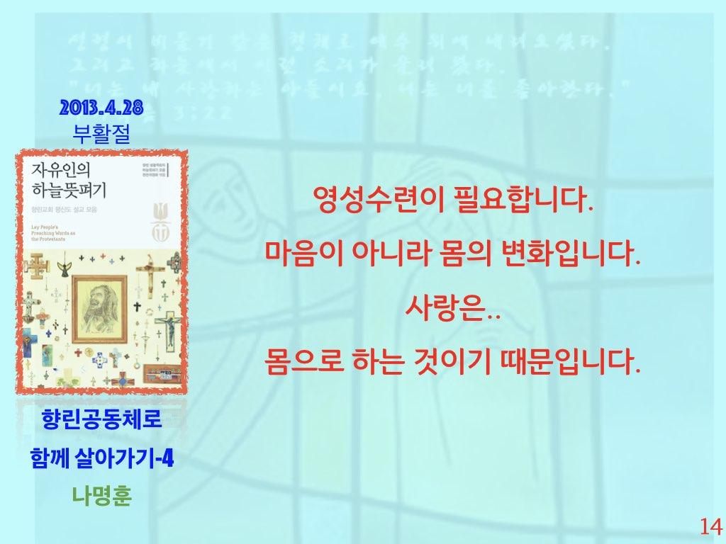 자유인의 하늘 뜻펴기-향린교회.010.jpeg