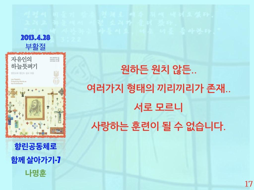 자유인의 하늘 뜻펴기-향린교회.013.jpeg