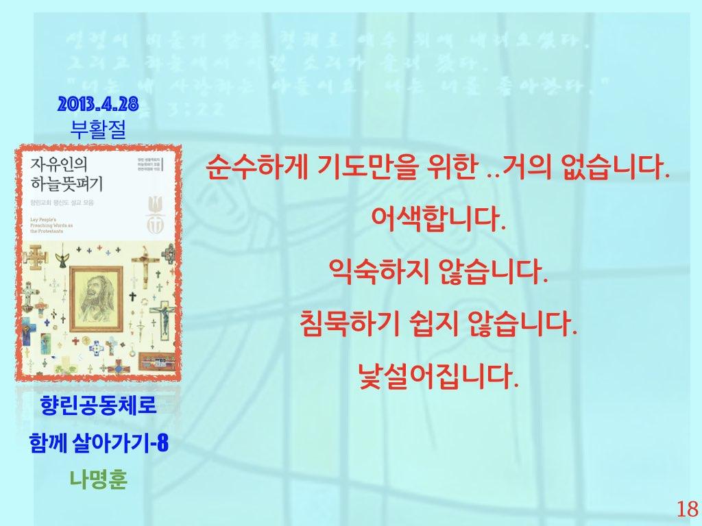 자유인의 하늘 뜻펴기-향린교회.014.jpeg