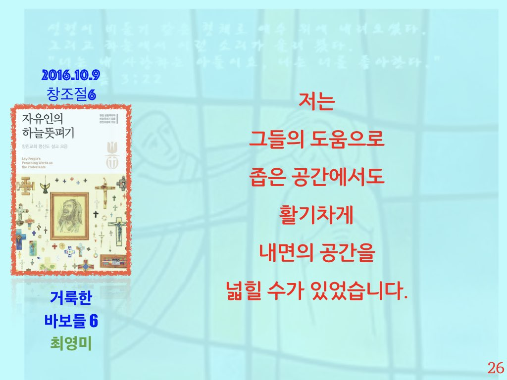 자유인의 하늘 뜻펴기-향린교회.006.jpeg