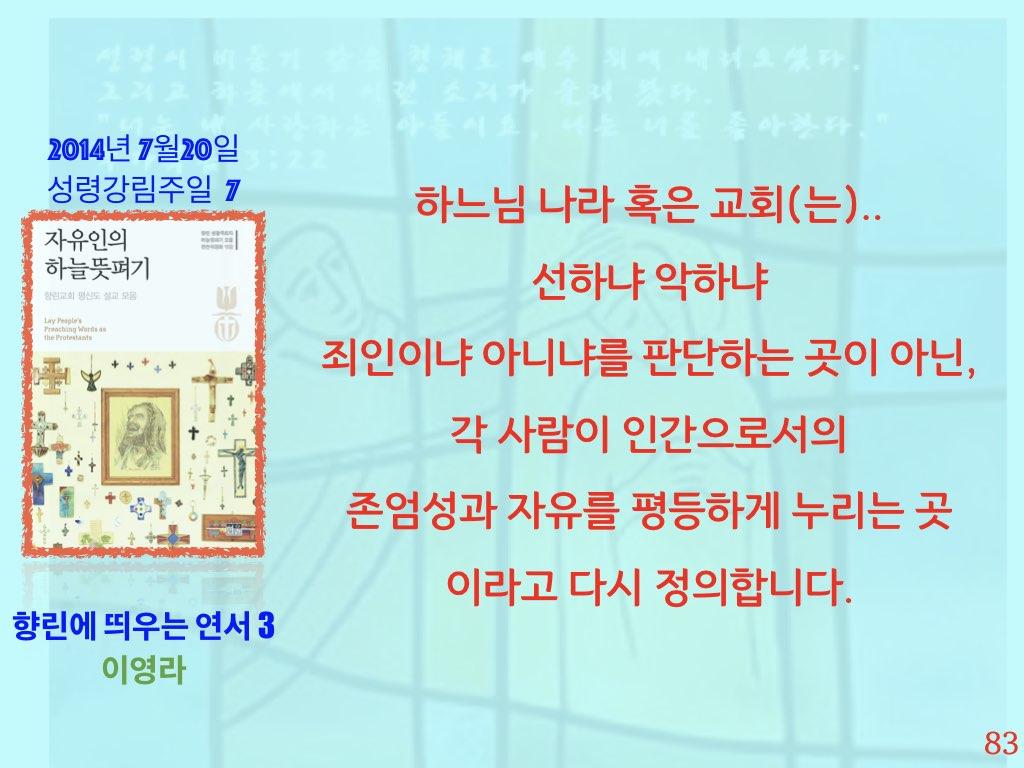 자유인의 하늘 뜻펴기-향린교회.003.jpeg