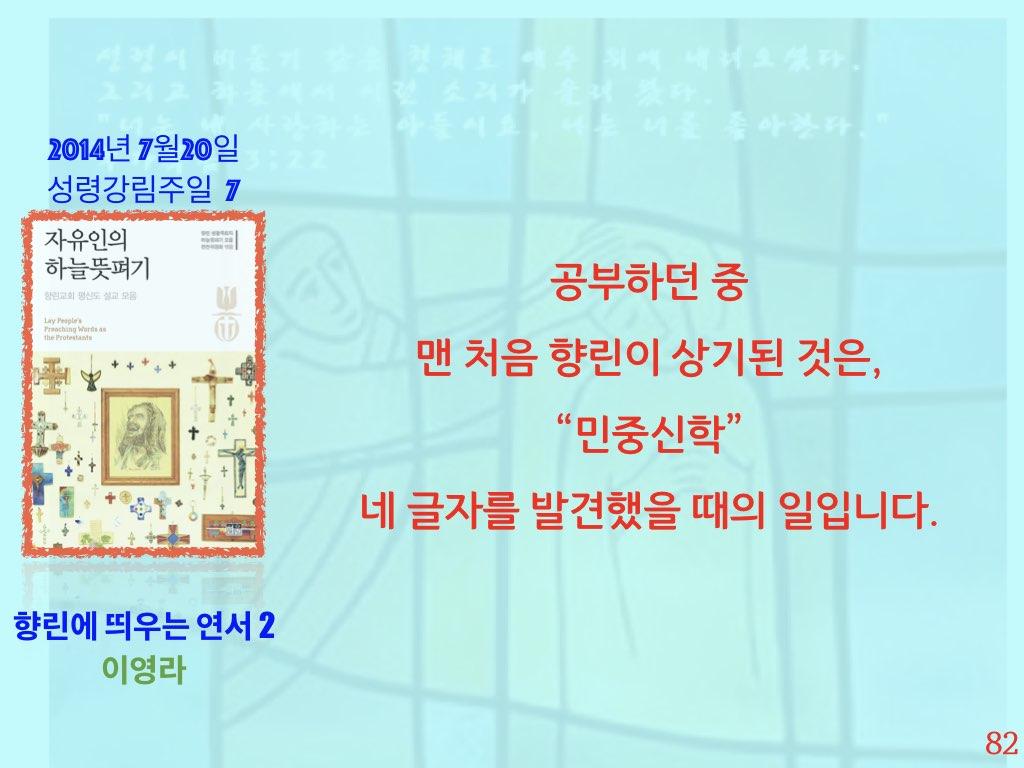 자유인의 하늘 뜻펴기-향린교회.002.jpeg