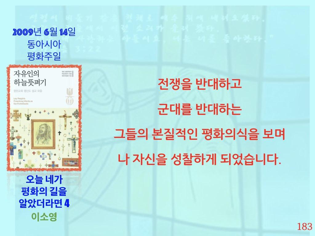 자유인의 하늘 뜻펴기-향린교회.004.jpeg