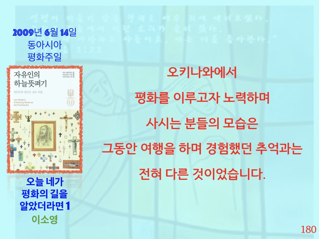 자유인의 하늘 뜻펴기-향린교회.001.jpeg