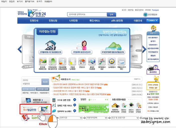 주민등록 등초본 인터넷발급.png
