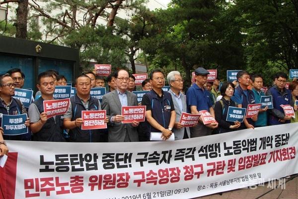 민주노총탄압 규탄기자회견.jpg