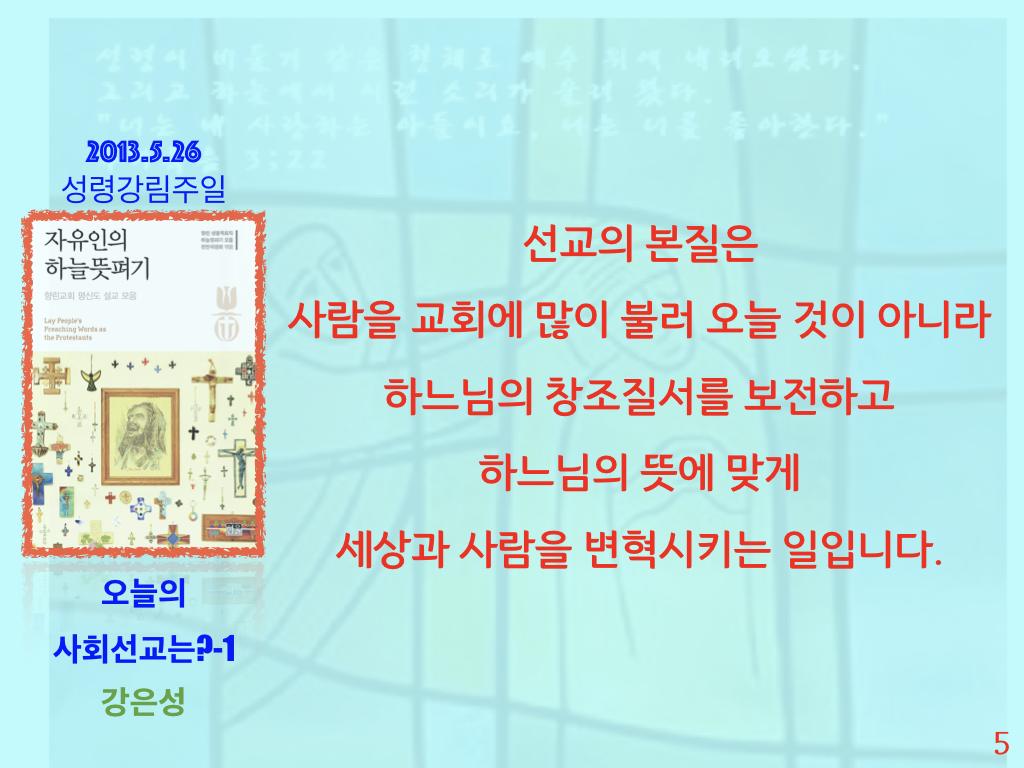자유인의 하늘 뜻펴기-향린교회.001.png