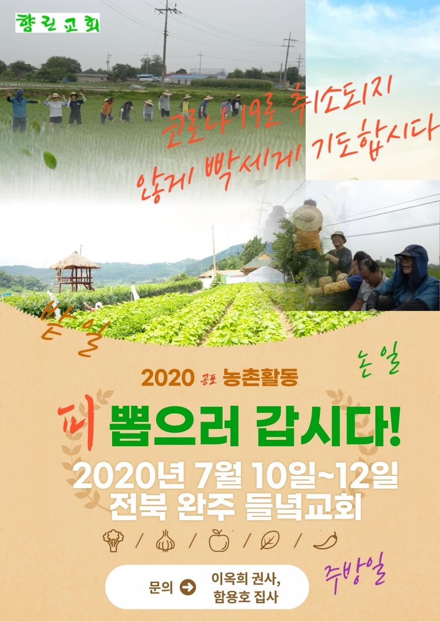 2020-농활-2.jpg