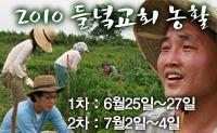2010년 들녘교회 농활