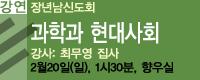 장년남신도회 강연회