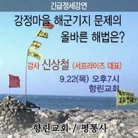 강정마을 정세강연