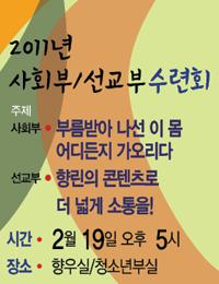 사회부/선교부 수련회