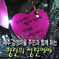 2011성탄절예배