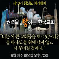 2011평신도아카데미