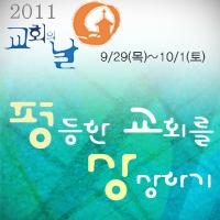 2011 교회의 날