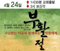 2011부활절연합예배