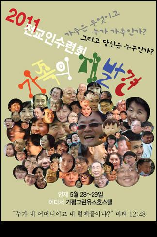 2011전교인수련회