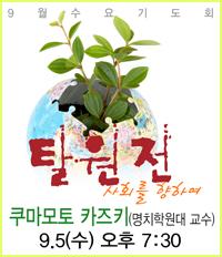 탈원전강연회