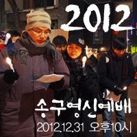2012송구영신예배