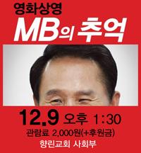 MB의 추억 영화상영