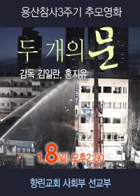 용산참사3주기영화