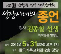 2012심원안병무선생기념강연회