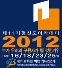 2012년 평신도아카데미