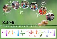2012어린이부연합들살이
