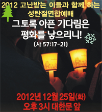 2012성탄절연합예배