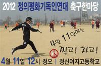기독인연대 축구한마당