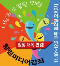 2012년 미디어강좌
