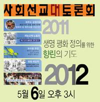 2012사회선교대토론회
