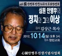심원 안병무 선생 16주기 기념강연회