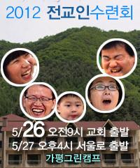2012전교인수련회