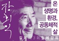 길목월례강좌-장회익