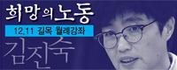 길목 월례강좌 김진숙
