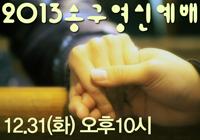 2013송구영신예배